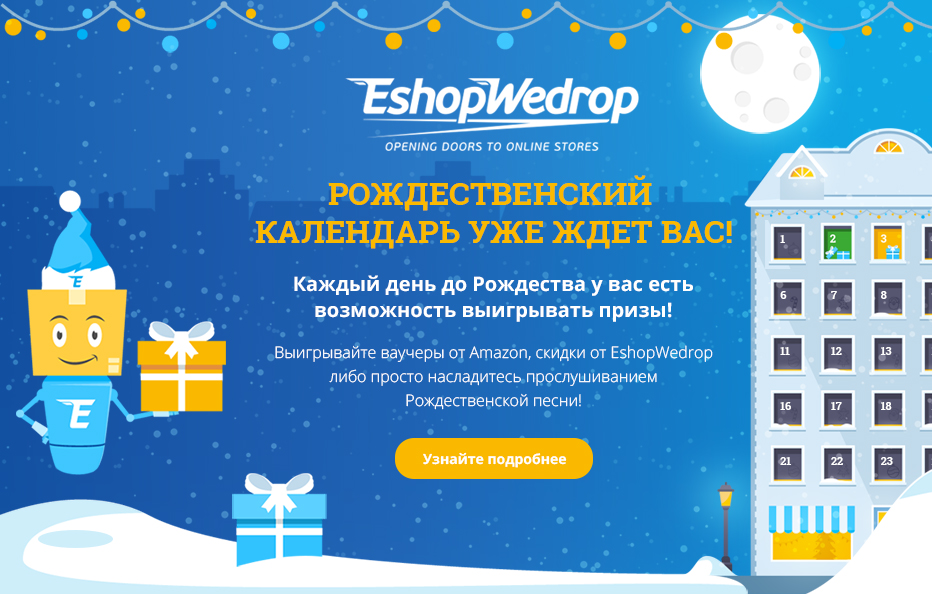 Advent Calendar website