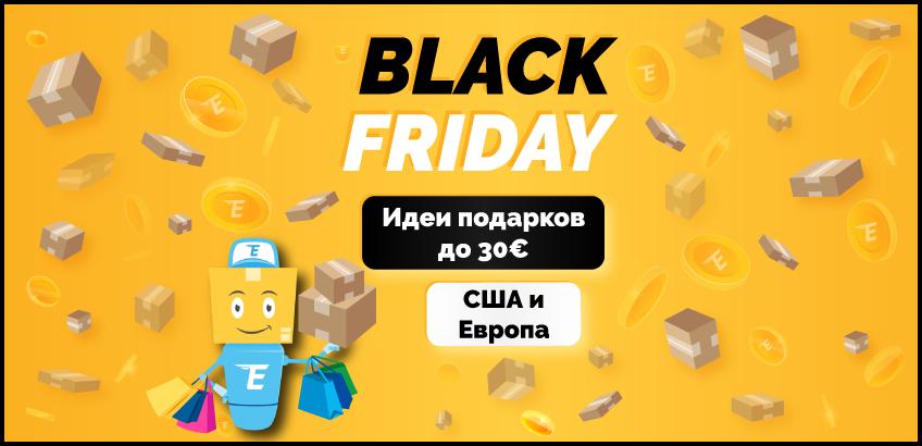 Идеи подарков до 30€